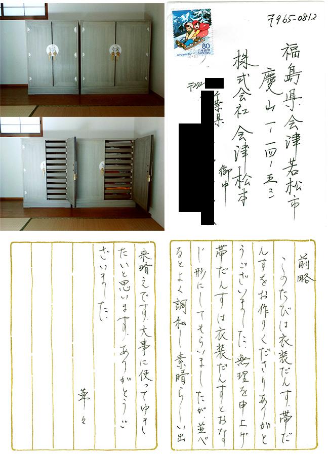 千葉県のお客様からお便りをいただきました