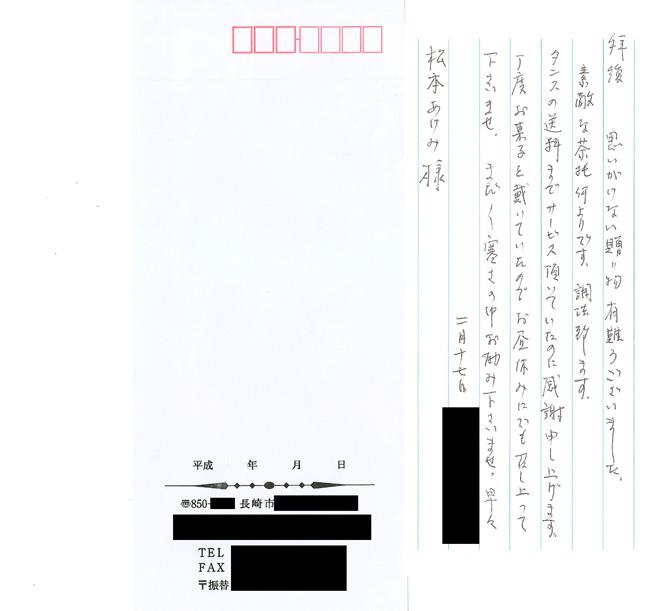 長崎県のお客様からお便りをいただきました