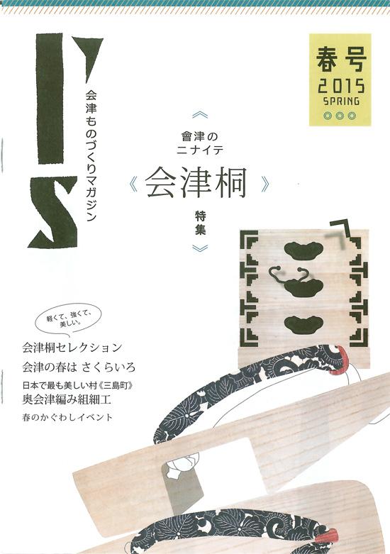 会津ものづくりマガジン2015春号