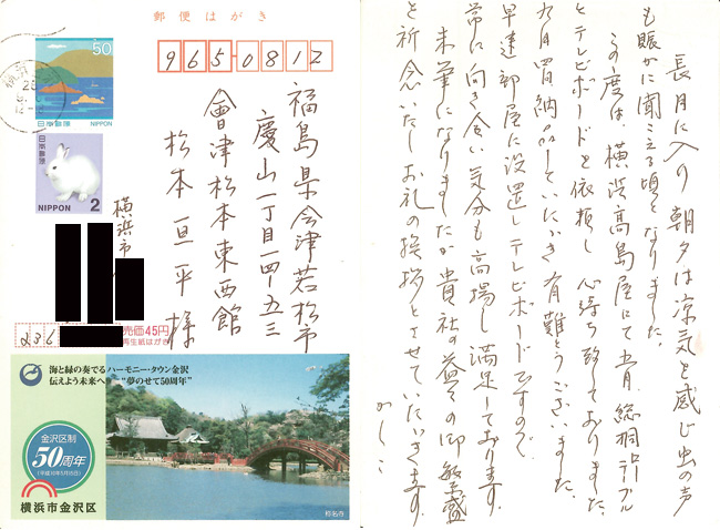 神奈川県のお客様からお便りをいただきました