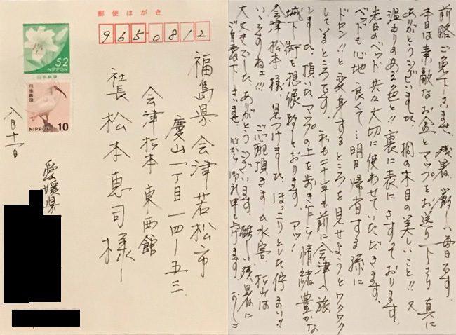 愛媛県のお客様からお便りをいただきました