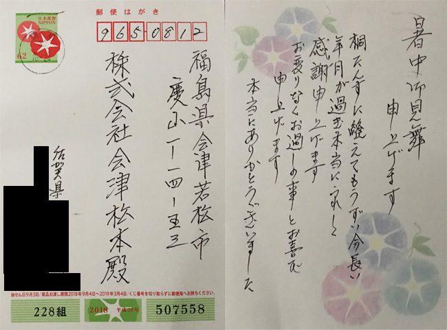 佐賀県のお客様からお便りをいただきました