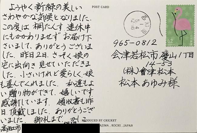 高知県のお客様からお便りをいただきました