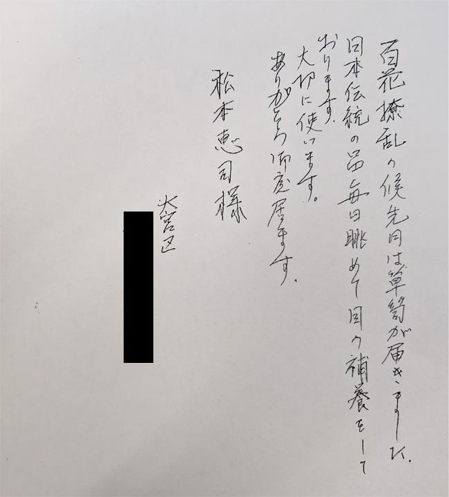 埼玉県のお客様からお礼のFAXをいただきました